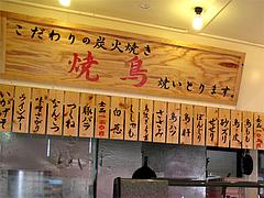 メニュー:焼き鳥105円と120円@元祖長浜ラーメン長浜屋台・地鶏食堂