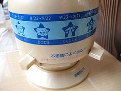 店内:卓上占いマシン@想夫恋・東合川バイパス店・久留米