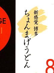 店内:新感覚博多ちょんまげうどん@ちょんまげ侍・博多川端商店街