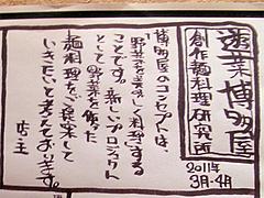 店内:創作麺料理研究所@博多屋・渡辺通