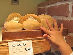 料理:ルンルンパン95円@ベークショップ・イワハシ・薬院店