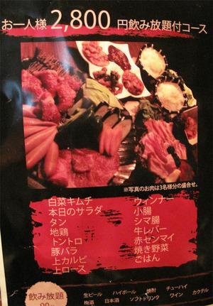 20焼肉コースメニュー@柳苑