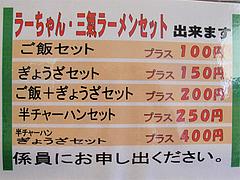 メニュー:セット@博多三氣(三気)・板付店