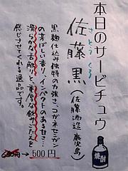 メニュー:本日の焼酎@ポコペンのペコポン・三角市場