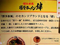 店内:黒マー油を封印@絆(博多新風)・ラーメンスタジアム・キャナルシティ博多