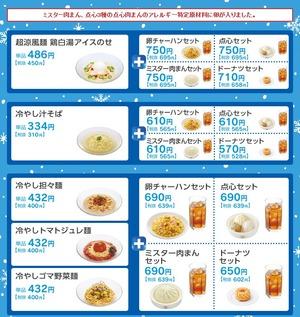 超涼風麺メニュー