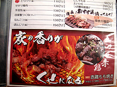 13メニュー:赤鶏もも焼き790円@竹乃屋・電気ビル