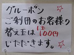 10メニュー:グルーポン替玉@ラーメン・麺屋一矢・住吉店