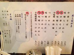 4メニュー@麺恋処き楽