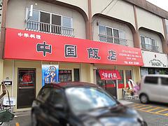 外観@中華料理・中国飯店・平和
