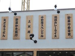 2人気@博多うどんセンター・中野屋総本店