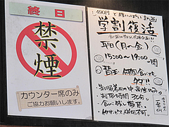 店内:終日禁煙@ごちそうラーメン一番山・大橋本店