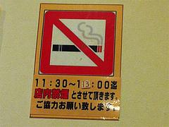 14店内:ランチタイム禁煙@豚珍館