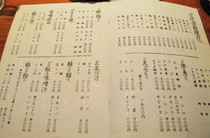 14一品料理・焼魚・天ぷら・ご飯・鍋物のメニュー@分家無邪気