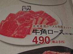 メニュー:牛角ロース(タレ)515円@牛角・東比恵店