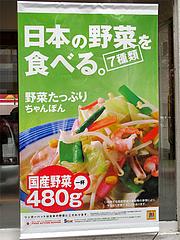 その他:野菜たっぷりちゃんぽんポスター@リンガーハット福岡大橋店