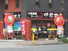 2外観@ラーメン・伊都商店