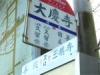 西鉄バス停『大慶寺』