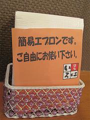 店内:麺用紙エプロン@麺家いろは・富山ブラック・キャナルシティ・ラーメンスタジアム