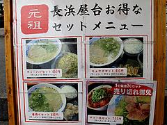 メニュー:セット@元祖長浜ラーメン長浜屋台・地鶏食堂