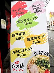 1メニュー:店頭@博多・六分儀ラーメン・七隈