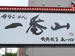 外観:鉄鍋餃子・チャーハン@博多らーめん一番山・大橋