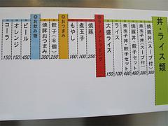 9メニュー:丼・ライス・トッピング・おつまみ・ドリンク@博多・六分儀ラーメン・七隈