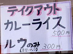 15店内:カレーライスのテイクアウト@牛煮込みカレー食堂・ラグーK・清川サンロード商店街
