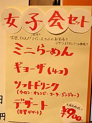 メニュー:女子会セット@らーめん二男坊・キャナルシティ博多