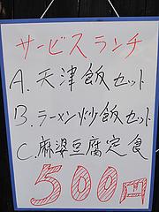 2メニュー:500円サービスランチ@中華・富麗華・大橋
