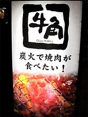 外観:炭火焼肉@牛角・東比恵店