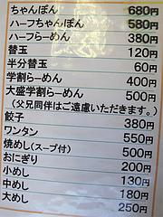 メニュー:ちゃんぽん・餃子・めし@らーめんず倶楽部元気・花畑