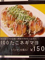 メニュー:100たこネギマヨ150円@100たこ・西新商店街