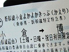 小倉ー博多新幹線土日往復割引きっぷ