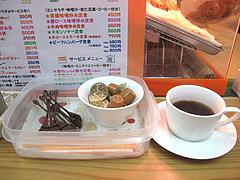 ランチ:コーヒー@ビック鯛はのぼる・サンセルコ