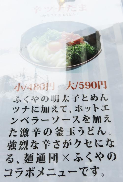 13辛ツナたま480円