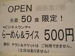 4メニュー:ラーメン&ライス500円@博多拉麺・宗(ラーメンそう)・薬院