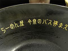 店内:ラーメン鉢@らーめん屋今泉のバス停まえ・天神