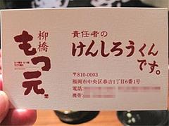 その他:けんしろうめしの由来@柳橋もつ元柳橋連合市場・福岡