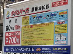 20外観:駐車場@つけ麺・麺研究所・麺屋・慶史・大手門