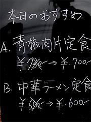 5メニュー:本日のおすすめ@中華・同福居