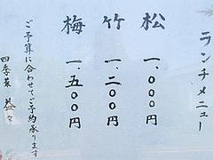 6メニュー:ランチ@和食・四季菜・益々・小郡