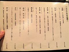 7メニュー:日本酒@焼鳥・sumiyaki燈(炭焼きあかり)・丸太町・京都