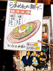 6店内:名物の焼きラーメンと藤井フミヤ@屋台KENZO Cafe(ケンゾーカフェ)・きたなトラン