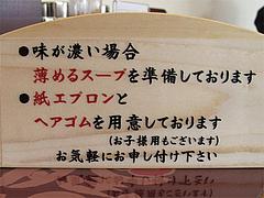 店内:サービス@蔵出し味噌・麺場・彰膳・東福岡店
