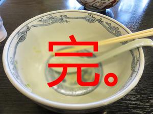 14汁そば完食@春光亭