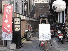 24外観:ラーメンののぼり@ラーメン居酒屋・長浜将軍・門