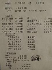 19メニュー:居酒屋2@居酒屋・井戸端・博多川端商店街