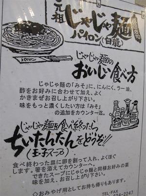 16食べ方@白龍