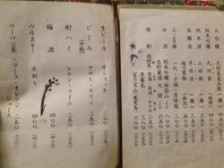 19ドリンクメニュー@酒房・武蔵